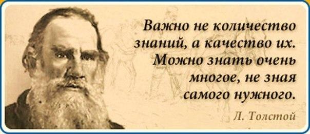 Цитата Л.Н.Толстого