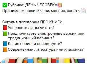 Рубрика ДЕНЬ ЧЕЛОВЕКА